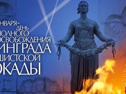 Долой осаду Ленинграда!