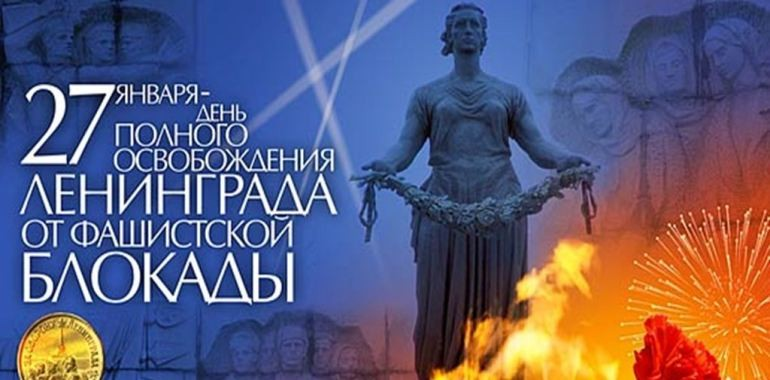 Долой осаду Ленинграда